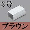 マサル工業:ニュー・エフモール付属品-ジョイントカバー(3号・ブラウン)