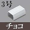 マサル工業:ニュー・エフモール付属品-ジョイントカバー(3号・チョコ)