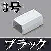 マサル工業:ニュー・エフモール付属品-ジョイントカバー(3号・ブラック)