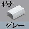 マサル工業:ニュー・エフモール付属品-ジョイントカバー(4号・グレー)