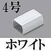 マサル工業:ニュー・エフモール付属品-ジョイントカバー(4号・ホワイト)