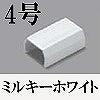 マサル工業:ニュー・エフモール付属品-ジョイントカバー(4号・ミルキーホワイト)