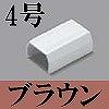 マサル工業:ニュー・エフモール付属品-ジョイントカバー(4号・ブラウン)