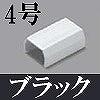 マサル工業:ニュー・エフモール付属品-ジョイントカバー(4号・ブラック)