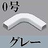 マサル工業:ニュー・エフモール付属品-マガリ(0号・グレー)