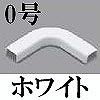 マサル工業:ニュー・エフモール付属品-マガリ(0号・ホワイト)