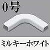 マサル工業:ニュー・エフモール付属品-マガリ(0号・ミルキーホワイト)