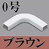 マサル工業:ニュー・エフモール付属品-マガリ(0号・ブラウン)
