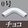 マサル工業:ニュー・エフモール付属品-マガリ(0号・チョコ)