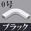 マサル工業:ニュー・エフモール付属品-マガリ(0号・ブラック)