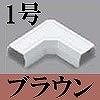 マサル工業:ニュー・エフモール付属品-マガリ(1号・ブラウン)