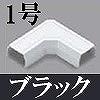 マサル工業:ニュー・エフモール付属品-マガリ(1号・ブラック)