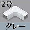 マサル工業:ニュー・エフモール付属品-マガリ(2号・グレー)