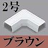 マサル工業:ニュー・エフモール付属品-マガリ(2号・ブラウン)