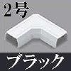 マサル工業:ニュー・エフモール付属品-マガリ(2号・ブラック)