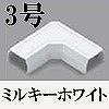 マサル工業:ニュー・エフモール付属品-マガリ(3号・ミルキーホワイト)