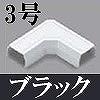 マサル工業:ニュー・エフモール付属品-マガリ(3号・ブラック)