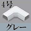 マサル工業:ニュー・エフモール付属品-マガリ(4号・グレー)