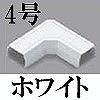 マサル工業:ニュー・エフモール付属品-マガリ(4号・ホワイト)