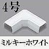 マサル工業:ニュー・エフモール付属品-マガリ(4号・ミルキーホワイト)
