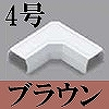 マサル工業:ニュー・エフモール付属品-マガリ(4号・ブラウン)