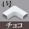 マサル工業:ニュー・エフモール付属品-マガリ(4号・チョコ)