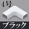 マサル工業:ニュー・エフモール付属品-マガリ(4号・ブラック)