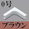 マサル工業:ニュー・エフモール付属品-イリズミ(0号・ブラウン)