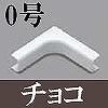 マサル工業:ニュー・エフモール付属品-イリズミ(0号・チョコ)
