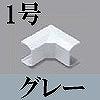 マサル工業:ニュー・エフモール付属品-イリズミ(1号・グレー)
