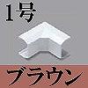 マサル工業:ニュー・エフモール付属品-イリズミ(1号・ブラウン)