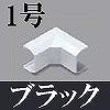 マサル工業:ニュー・エフモール付属品-イリズミ(1号・ブラック)