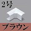 マサル工業:ニュー・エフモール付属品-イリズミ(2号・ブラウン)