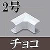 マサル工業:ニュー・エフモール付属品-イリズミ(2号・チョコ)