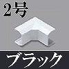 マサル工業:ニュー・エフモール付属品-イリズミ(2号・ブラック)