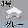 マサル工業:ニュー・エフモール付属品-イリズミ(3号・グレー)