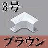マサル工業:ニュー・エフモール付属品-イリズミ(3号・ブラウン)