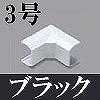 マサル工業:ニュー・エフモール付属品-イリズミ(3号・ブラック)