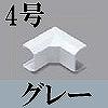 マサル工業:ニュー・エフモール付属品-イリズミ(4号・グレー)