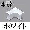 マサル工業:ニュー・エフモール付属品-イリズミ(4号・ホワイト)
