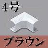 マサル工業:ニュー・エフモール付属品-イリズミ(4号・ブラウン)