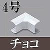 マサル工業:ニュー・エフモール付属品-イリズミ(4号・チョコ)