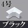 マサル工業:ニュー・エフモール付属品-イリズミ(4号・ブラック)
