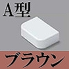 マサル工業:ニュー・エフモール付属品-分岐(A型・ブラウン)