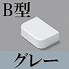マサル工業:ニュー・エフモール付属品-分岐(B型・グレー)
