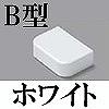 マサル工業:ニュー・エフモール付属品-分岐(B型・ホワイト)