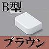マサル工業:ニュー・エフモール付属品-分岐(B型・ブラウン)