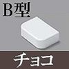 マサル工業:ニュー・エフモール付属品-分岐(B型・チョコ)