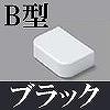 マサル工業:ニュー・エフモール付属品-分岐(B型・ブラック)