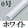 マサル工業:テープ付ニュー・エフモール(0号・ホワイト)10本入